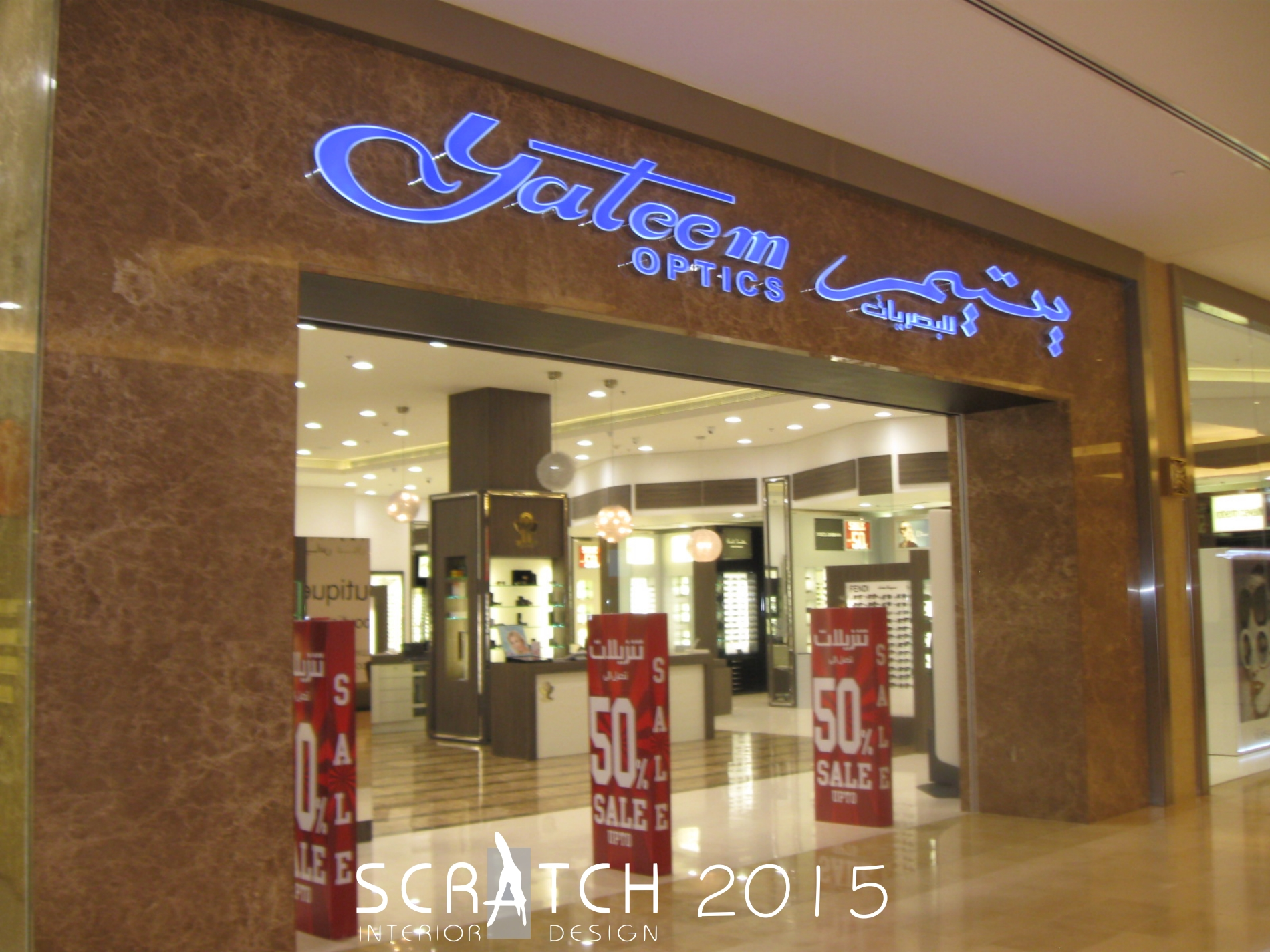 Yateem Optics (Ibn Battuta Mall)