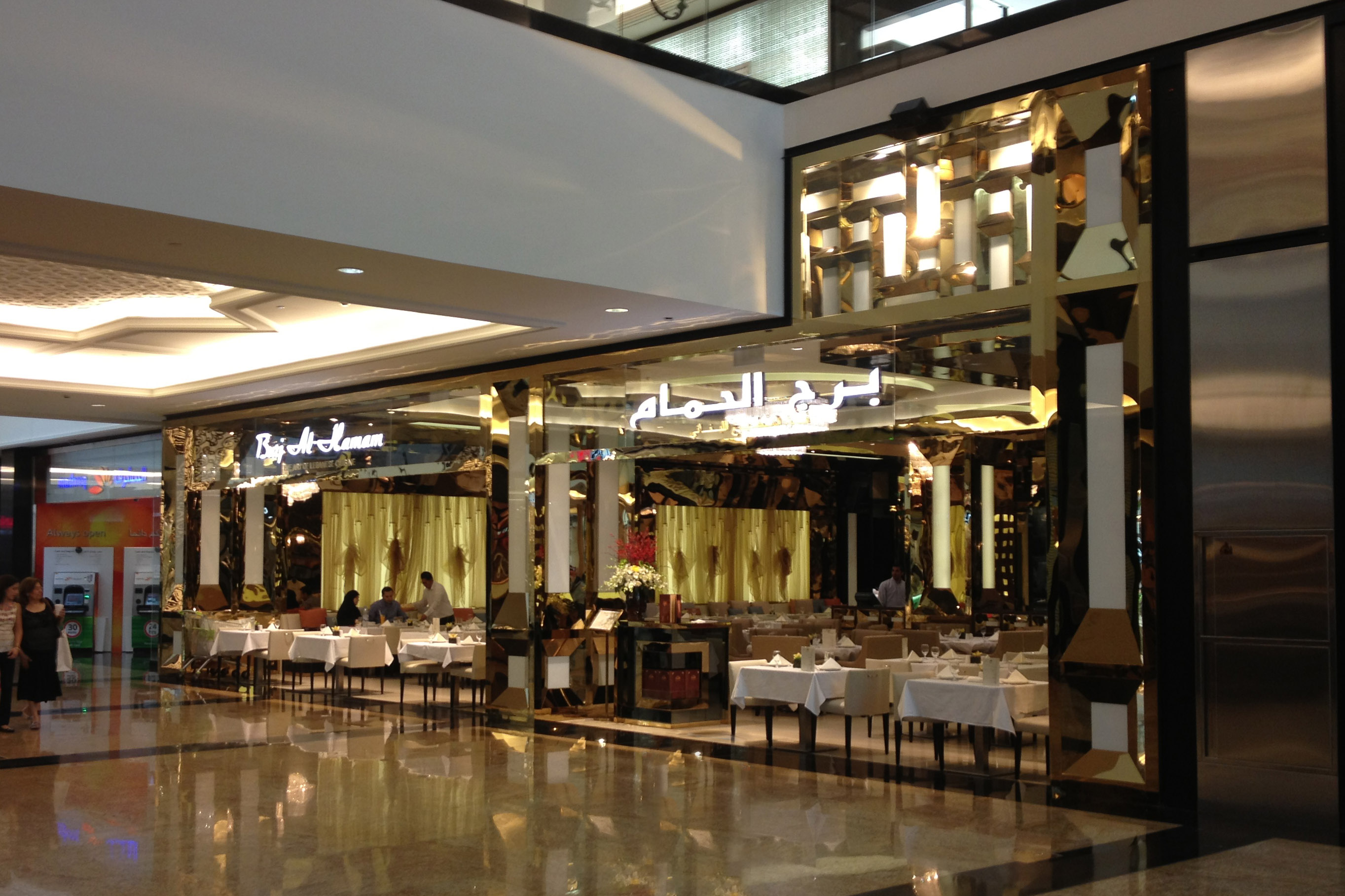 Burj Al Hamam (Mall of the Emirates)